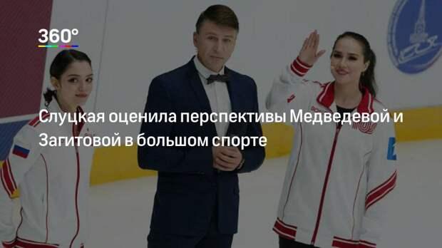 Слуцкая оценила перспективы Медведевой и Загитовой в большом спорте