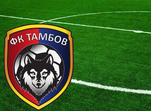 Спортивный директор «Тамбова» прокомментировал информацию о намерении клуба сняться с чемпионата