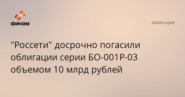 """""""Россети"""" досрочно погасили облигации серии БО-001Р-03 объемом 10 млрд рублей"""