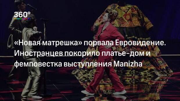 «Новая матрешка» порвала Евровидение. Иностранцев покорило платье-дом и фемповестка выступления Manizha