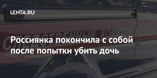 Россиянка покончила с собой после попытки убить дочь