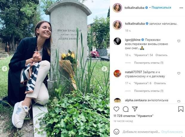 Толкалина разгневала поклонников своим поведением на могиле Бродского