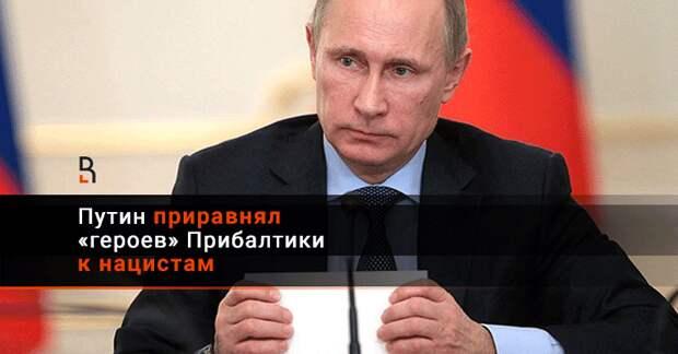 """Путин лишил прибалтийские государства последних надежд на компенсацию за """"советскую оккупацию""""…"""