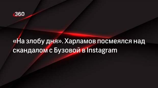 «На злобу дня». Харламов посмеялся над скандалом с Бузовой в Instagram