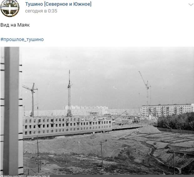 Фото дня: Тушино в процессе строительства