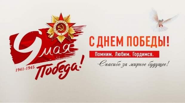 Поздравление руководства Нижнегорского района с Днем Победы!