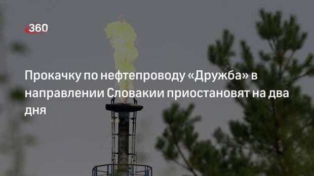 Прокачку по нефтепроводу «Дружба» в направлении Словакии приостановят на два дня