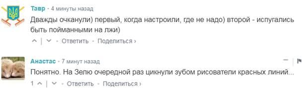 Опять Кремль виноват. Украинская сторона отменила инспекцию украинских позиций под Горловкой