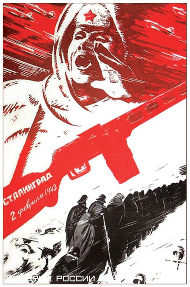 Самые популярные мифы о Сталинградской битве