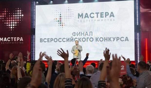 """Заявки на конкурс """"Мастера гостеприимства"""" подали почти 30 тыс. человек"""