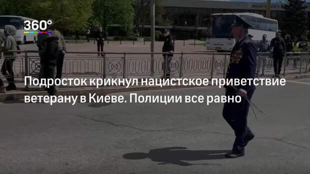 Подросток крикнул нацистское приветствие ветерану в Киеве. Полиции все равно