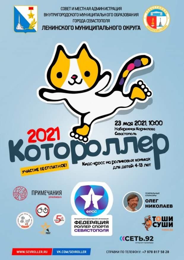 Фестиваль «Котороллер» пройдет в Севастополе уже в это воскресенье