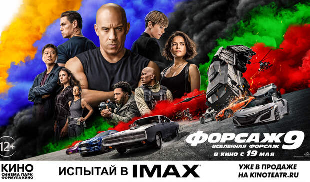 С 19 мая в кинотеатре Синема Парк ТРЦ «Гудвин» , в том числе на экране IMAX!