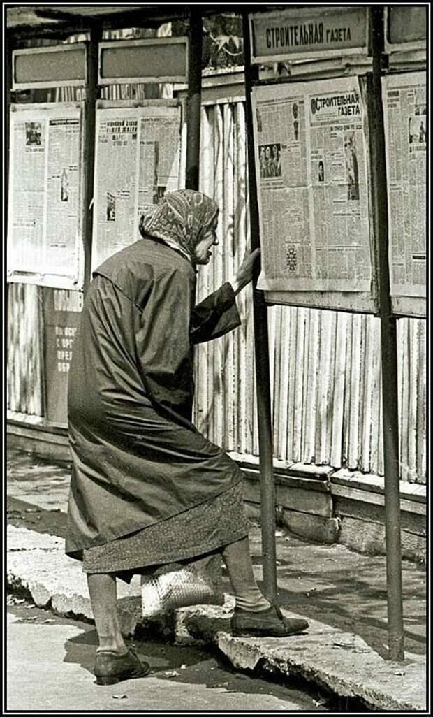 Общедоступные новости. СССР, история, фото