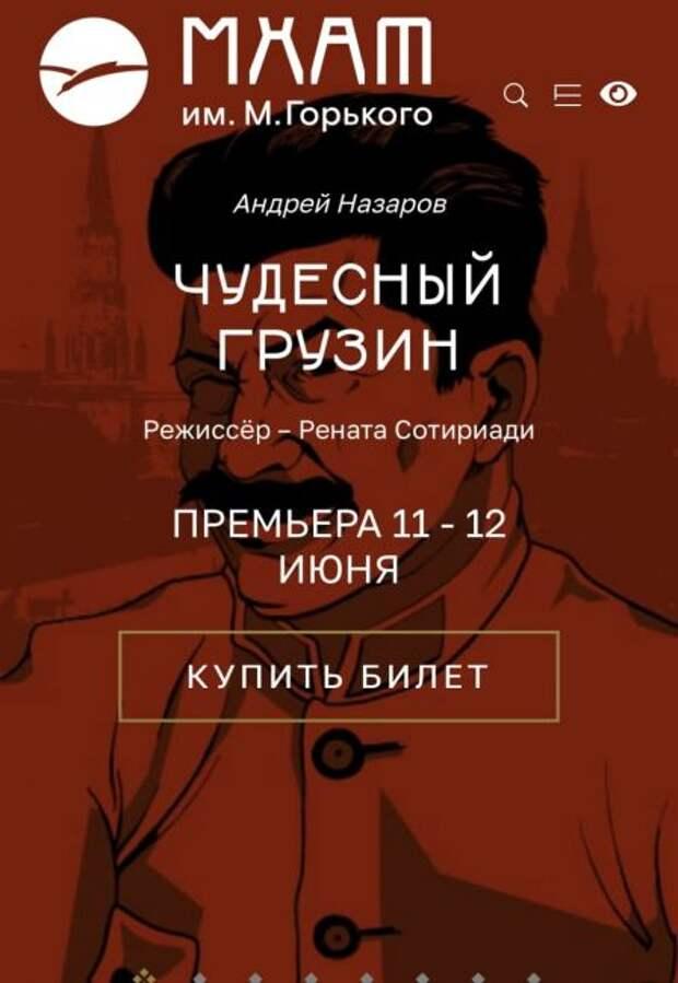 Бузова на сцене МХАТа: Оля Хари, Коба или страшный сон Станиславского