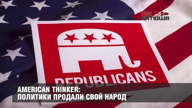 American Thinker: политики продали свой народ