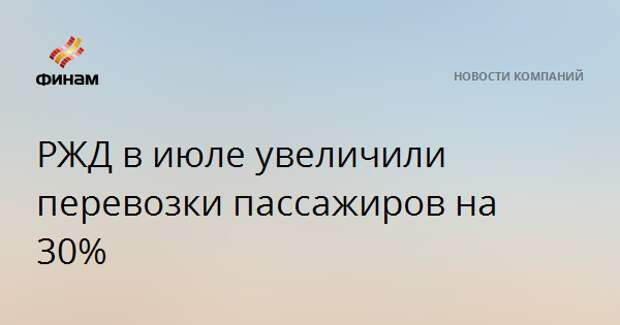 РЖД в июле увеличили перевозки пассажиров на 30%