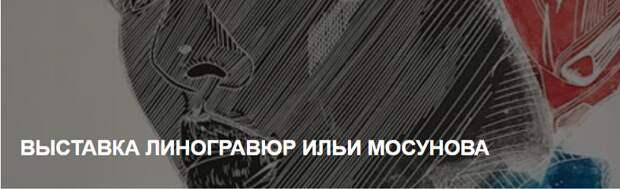 Бесплатная выставка линогравюр в парке «Митино» продолжит работу в мае