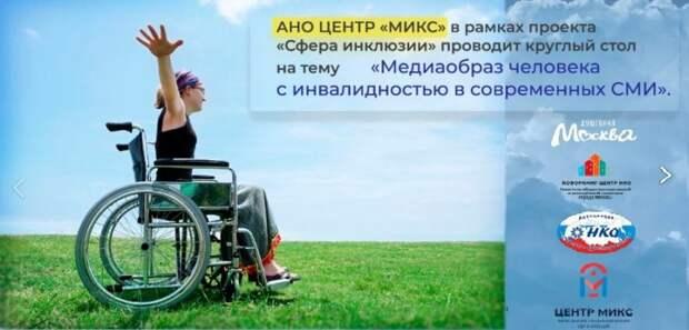 В коворкинг-центре на Петрозаводской обсудят имидж инвалидов