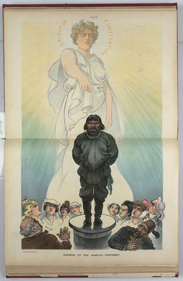 Россия на «Суде мирового презрения». Председательствует Дух Цивилизации, карикатура из американского журнала