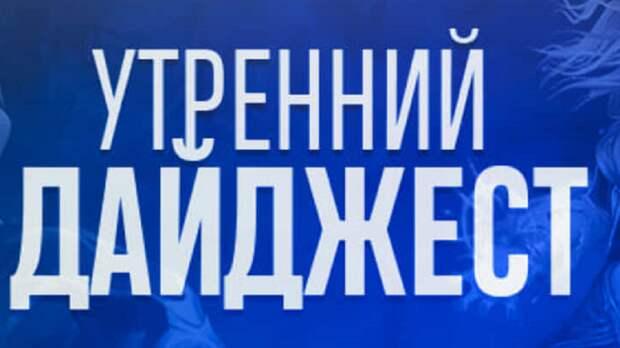 РФС жалуется на форму Украины, Павлюченкова в полуфинале «Ролан Гаррос», Медведев выбыл, Хартли – тренер сезона в КХЛ, Газизов судится со «Спартаком» и другие новости