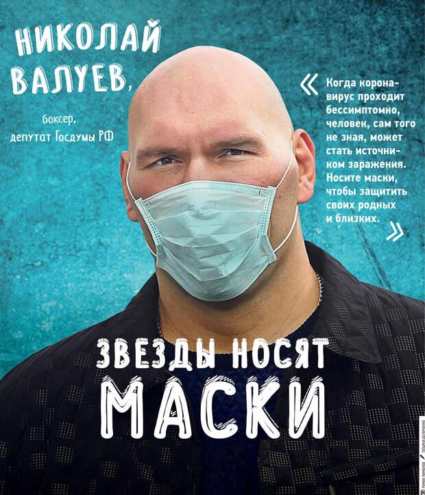 Николай Валуев: «Маска поможет вам защитить родных и близких»