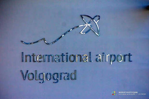 Волгоградский аэропорт сообщил об открытии новых направлений