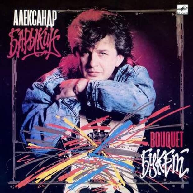 Певец Александр Барыкин ненавидел песню, написанную на слова Николая Рубцова
