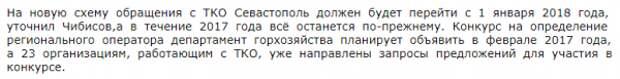 Севастопольское правительство второго эшелона