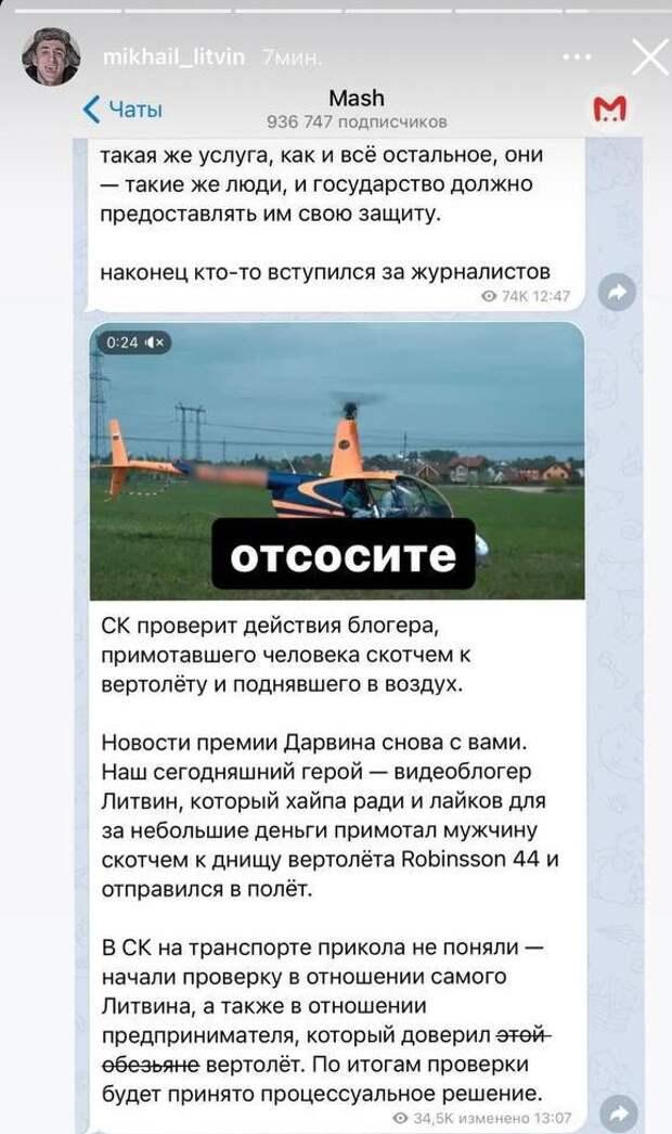 Видеоблогер Михаил Литвин предложил отсосать, а потом передумал. Кому –не уточнил...