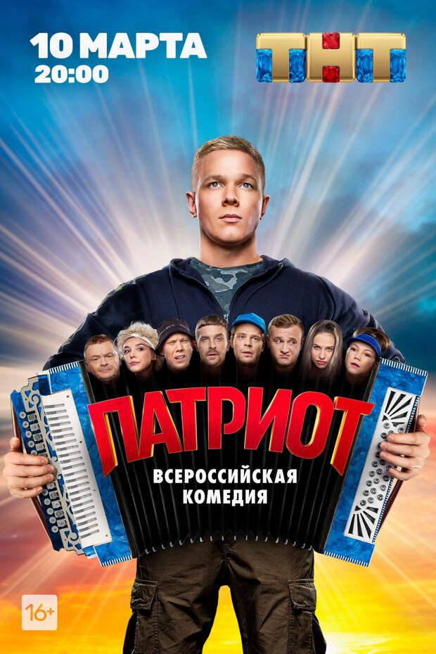 Ситком «Патриот» стартует 10 марта