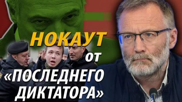 Запад в шоке: Лукашенко устроил оппозиции встречу с реальностью. С. Михеев о ситуации с Протасевичем