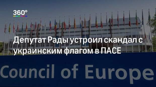 Депутат Рады устроил скандал с украинским флагом в ПАСЕ