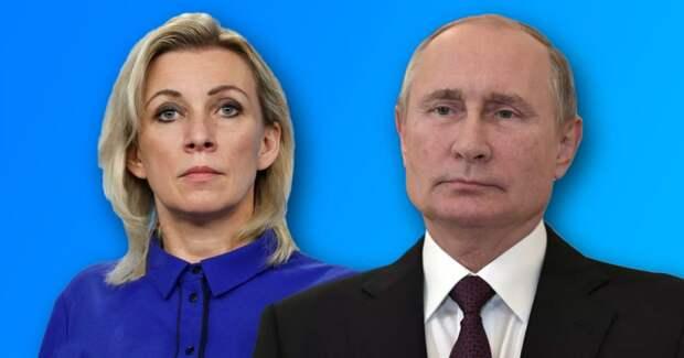 Путин извинился перед президентом Сербии за неудачную шутку Захаровой