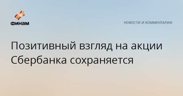 """Позитивный взгляд на акции """"Сбербанка"""" сохраняется"""