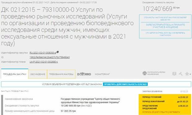 На Украине выделили 10 млн гривен на исследование однополой любви
