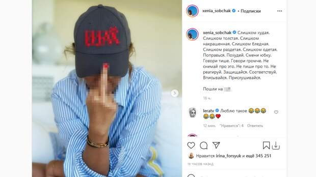 Собчак ответила фанатам на критику ее фигуры
