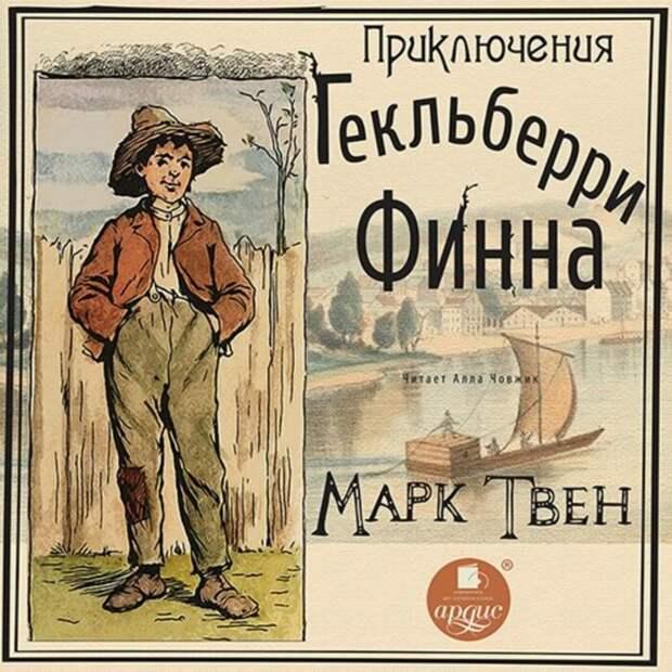 Приключения Гекльберри Финна. \ Фото: yandex.ua.