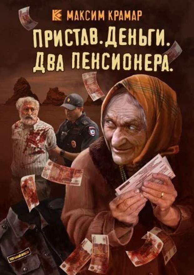 Максим Крамар — известный писатель, сатирик, юморист