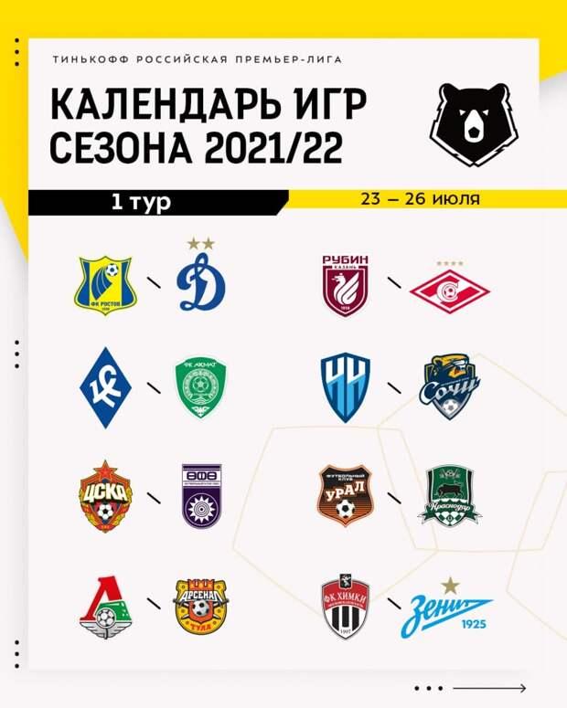 Календарь Тинькофф РПЛ на сезон 2021/22