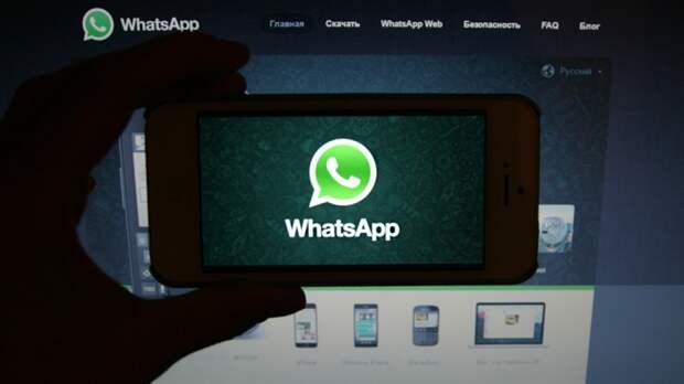 Кипит жизнь. WhatsApp начнет отключать несогласных с новой политикой конфиденциальности