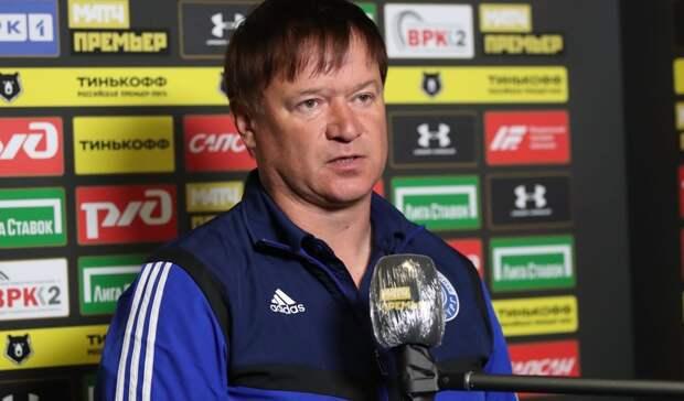 Главный тренер ФК «Оренбург»: «Нам не дали сыграть два матча и забрали очки»