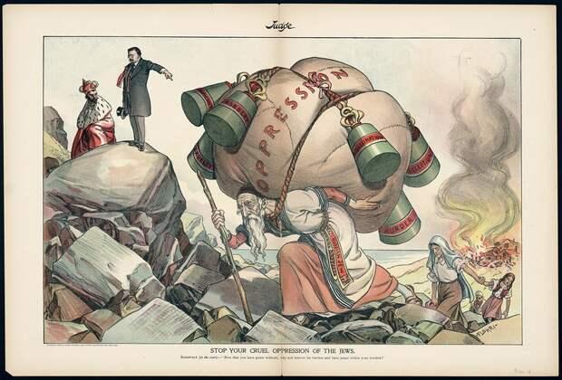 Остановите жестокое преследование евреев. На карикатуре изображен еврей, на которого взвалили мешок с обвинениями: убийства, грабежи, жестокость и т.д.