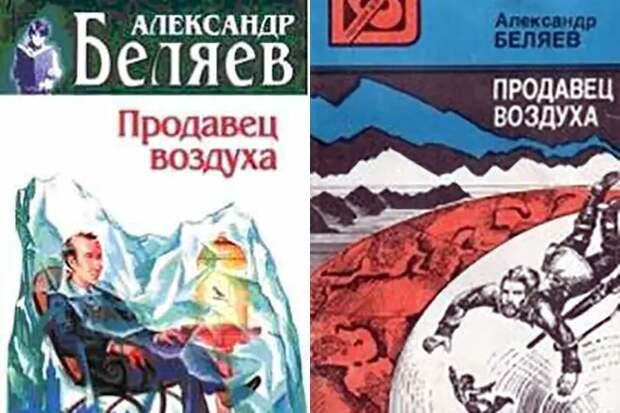 Трагедия русского Жюля Верна