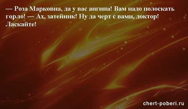 Самые смешные анекдоты ежедневная подборка chert-poberi-anekdoty-chert-poberi-anekdoty-30101230072020-19 картинка chert-poberi-anekdoty-30101230072020-19