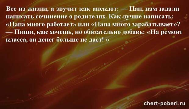 Самые смешные анекдоты ежедневная подборка chert-poberi-anekdoty-chert-poberi-anekdoty-01250614122020-14 картинка chert-poberi-anekdoty-01250614122020-14