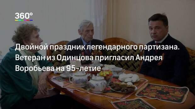 Двойной праздник легендарного партизана. Ветеран из Одинцова пригласил Андрея Воробьева на 95-летие