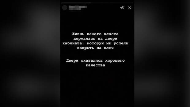 Ученица казанской гимназии поделилась жуткой историей о нападении стрелка
