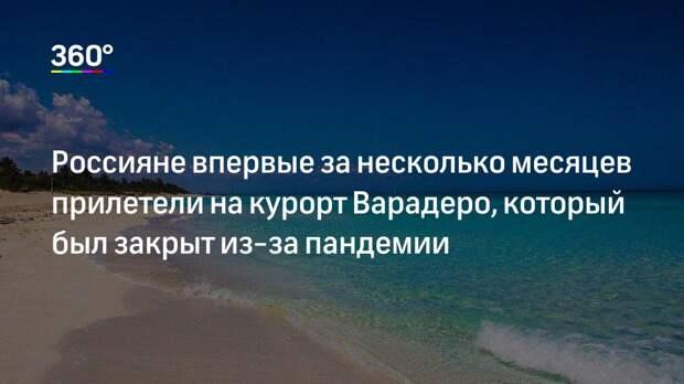 Россияне впервые за несколько месяцев прилетели на курорт Варадеро, который был закрыт из-за пандемии