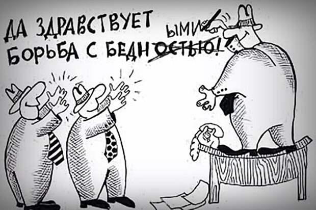 Дождались наконец то: Власти России решили бороться с бедностью
